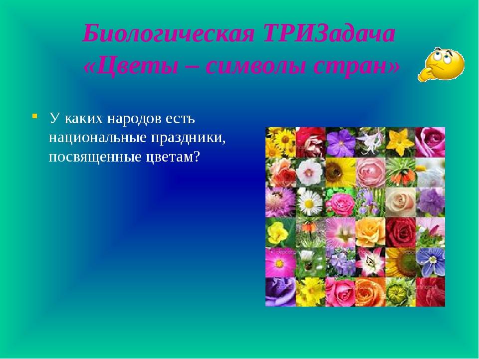Биологическая ТРИЗадача «Цветы – символы стран» У каких народов есть национал...
