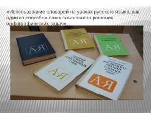 «Использование словарей на уроках русского языка, как один из способов самост