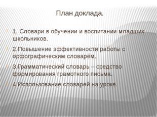 План доклада. 1. Словари в обучении и воспитании младших школьников. 2.Повыше