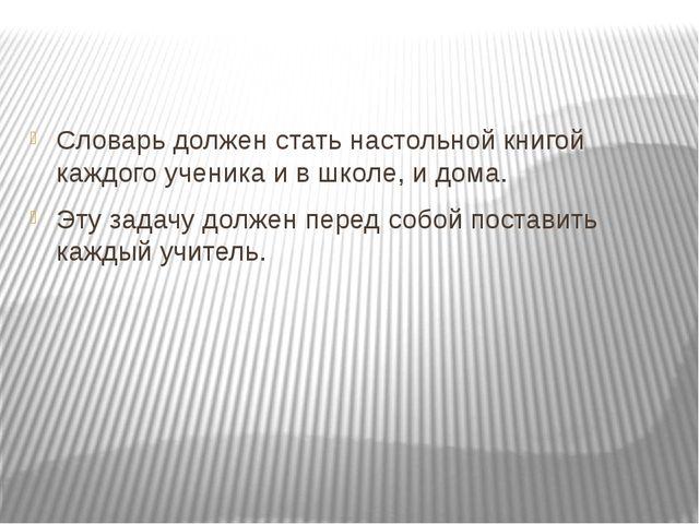 Словарь должен стать настольной книгой каждого ученика и в школе, и дома. Эт...