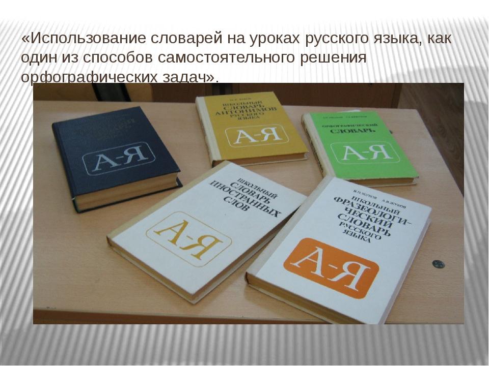 «Использование словарей на уроках русского языка, как один из способов самост...
