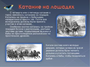 С четверга или с пятницы катание с горок сменялось катанием на лошадях. Кат