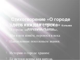 Стихотворение «О городе здесь каждая строка» Копьева Александра, 7Б класс О