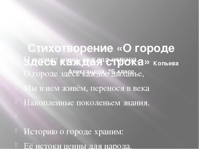 Стихотворение «О городе здесь каждая строка» Копьева Александра, 7Б класс О...