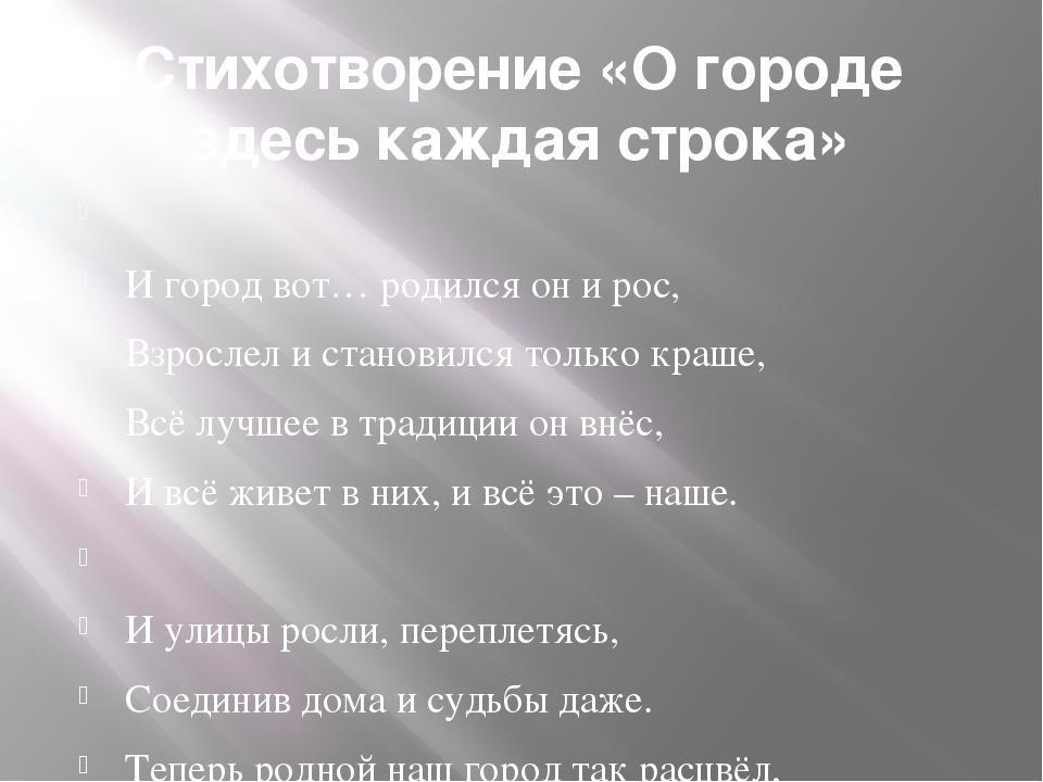 Стихотворение «О городе здесь каждая строка»  И город вот… родился он и рос,...