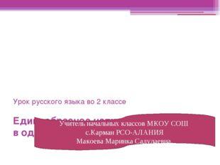Урок русского языка во 2 классе Единообразное написание корня в однокоренных
