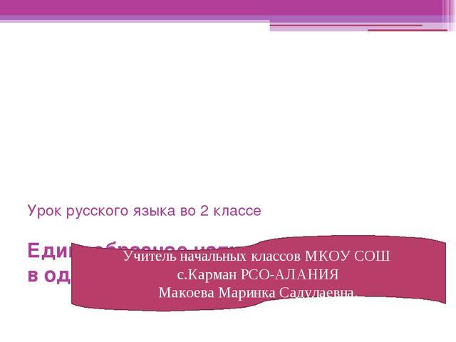 Урок русского языка во 2 классе Единообразное написание корня в однокоренных...