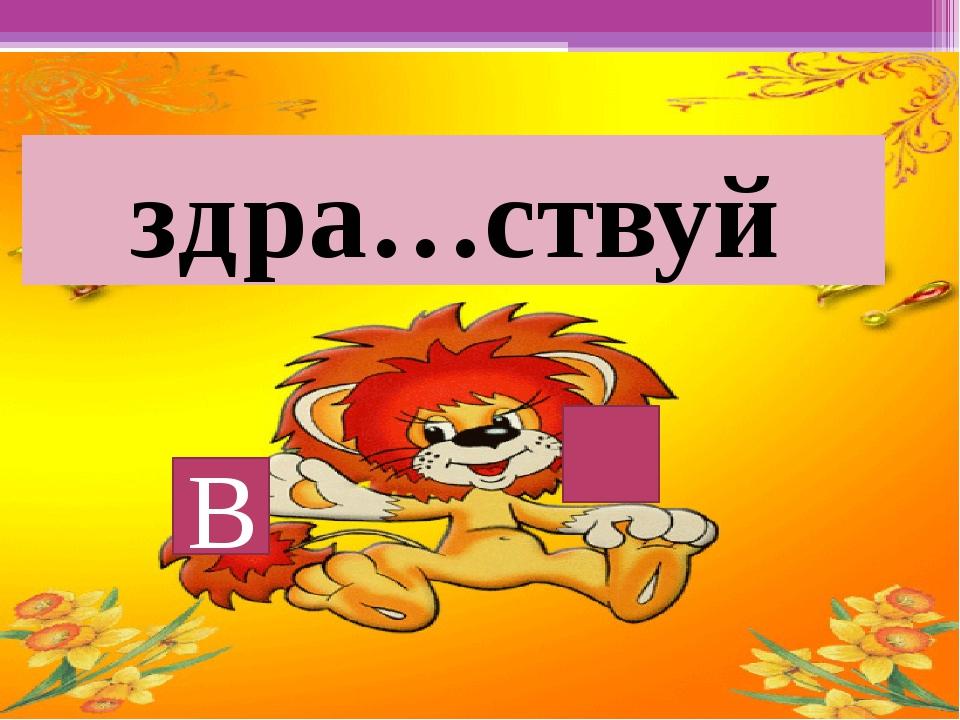 здра…ствуй В В