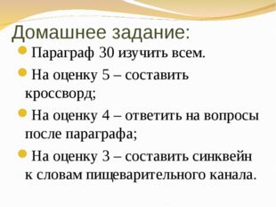 Домашнее задание: Параграф 30 изучить всем. На оценку 5 – составить кроссворд