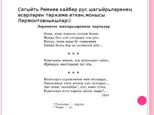 Сәгыйть Рәмиев кайбер рус шагыйрьләренең әсәрләрен тәрҗемә иткән,монысы Лермо