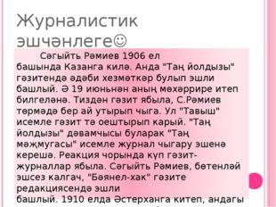"Журналистик эшчәнлеге Сәгыйть Рәмиев1906ел башындаКазангакилә. Анда ""Таң"