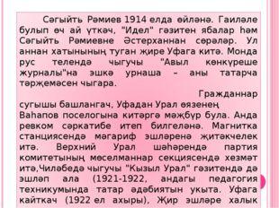 """Сәгыйть Рәмиев1914елда өйләнә. Гаиләле булып өч ай үткәч, """"Идел"""" гәзитен я"""