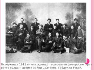 Әстерханда 1911 елның җәендә төшерелгән фоторәсем. Урта рәттә сулдан: артист