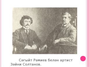 Сәгыйт Рәмиев белән артист Зәйни Солтанов.