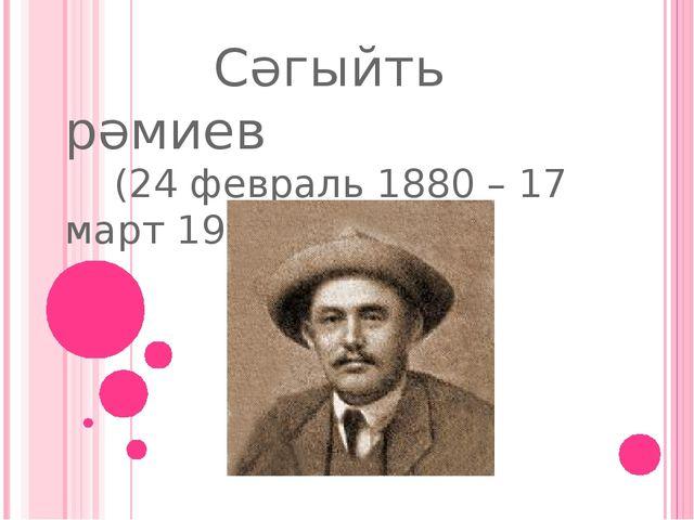 Сәгыйть рәмиев (24 февраль1880–17 март1926)