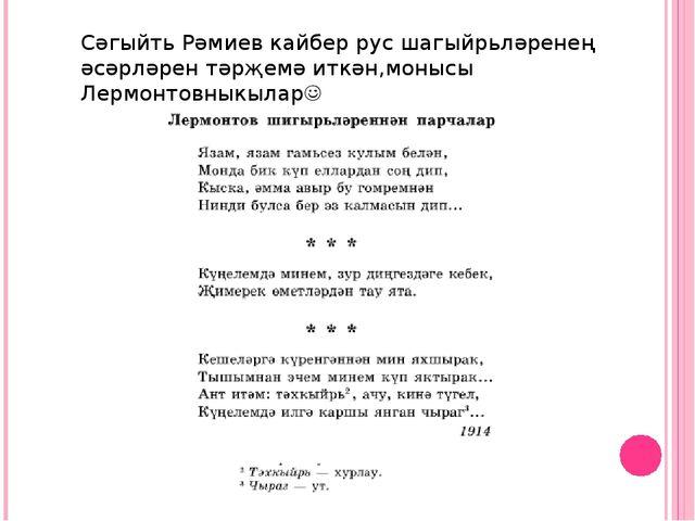 Сәгыйть Рәмиев кайбер рус шагыйрьләренең әсәрләрен тәрҗемә иткән,монысы Лермо...