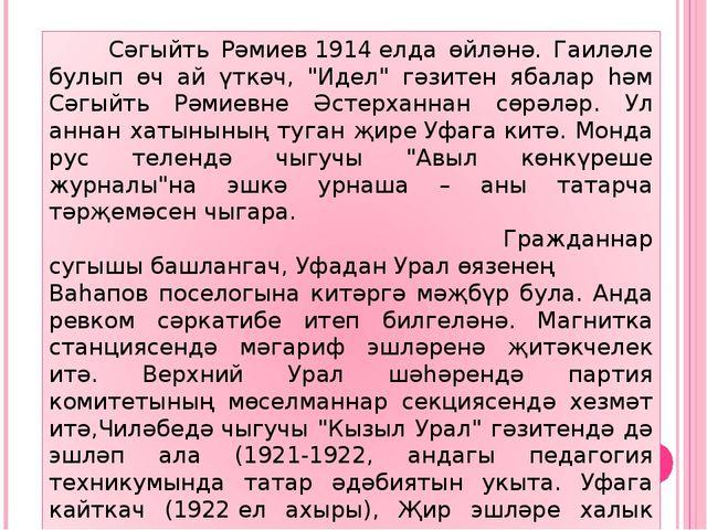 """Сәгыйть Рәмиев1914елда өйләнә. Гаиләле булып өч ай үткәч, """"Идел"""" гәзитен я..."""