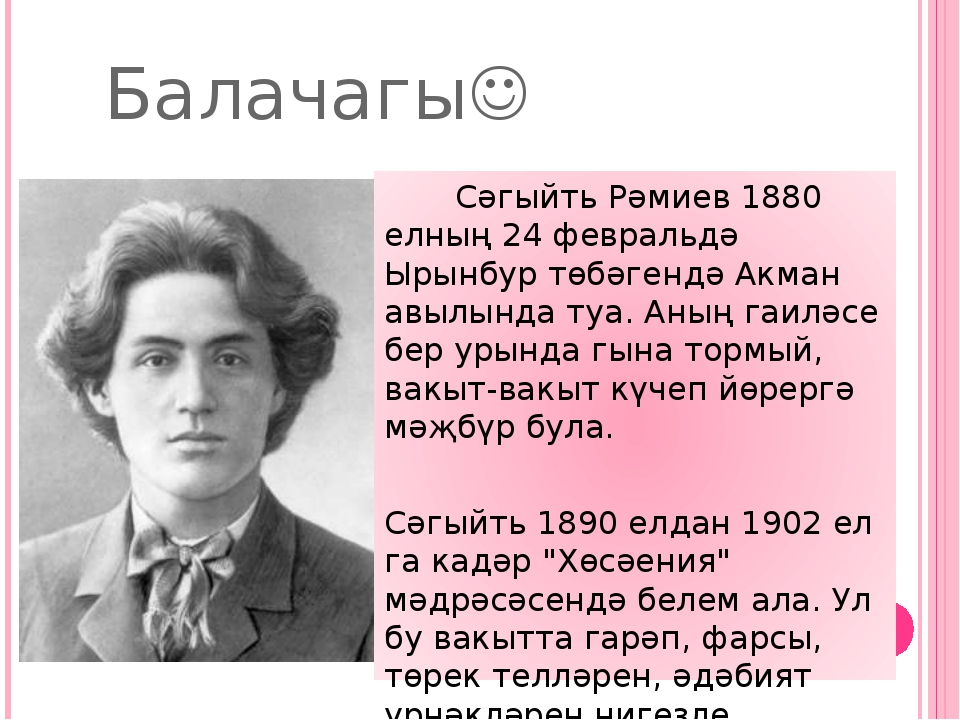Балачагы Сәгыйть Рәмиев1880 елның 24 февральдә Ырынбур төбәгендә Акман авыл...