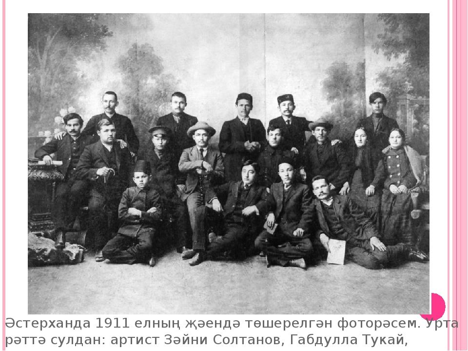 Әстерханда 1911 елның җәендә төшерелгән фоторәсем. Урта рәттә сулдан: артист...