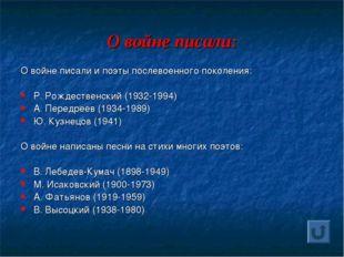 О войне писали: О войне писали и поэты послевоенного поколения: Р. Рождествен