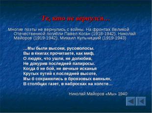 Те, кто не вернулся… Многие поэты не вернулись с войны. На фронтах Великой От