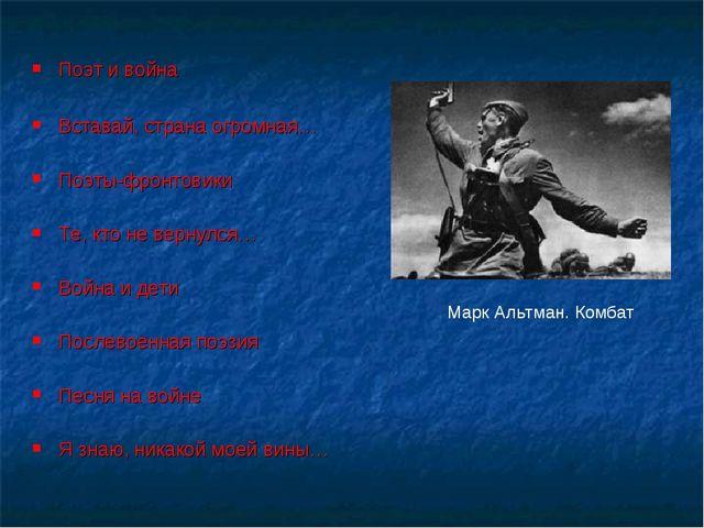 Поэт и война Вставай, страна огромная… Поэты-фронтовики Те, кто не вернулся…...