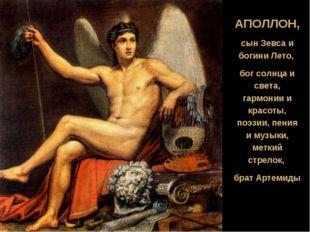 АПОЛЛОН, сын Зевса и богини Лето, бог солнца и света, гармонии и красоты, поэ