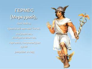 ГЕРМЕС (Меркурий), сын Зевса, крылатый вестник богов, покровитель изобретател