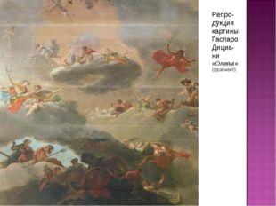 Репро-дукция картины Гаспаро Дициа-ни «Олипм» (фрагмент) -