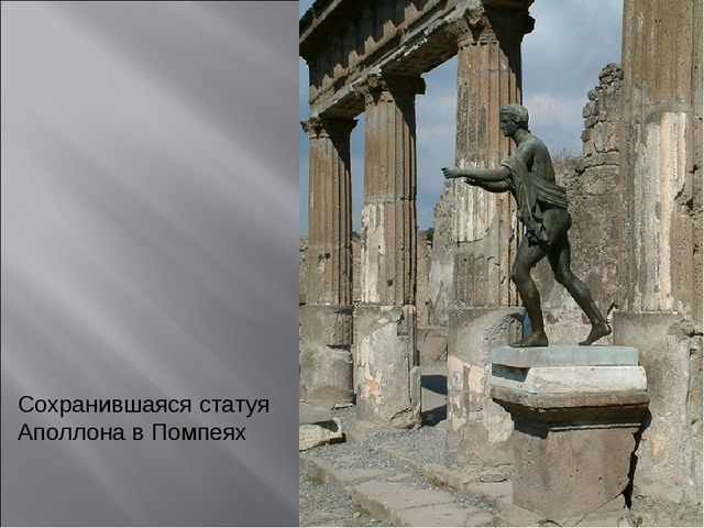Сохранившаяся статуя Аполлона в Помпеях