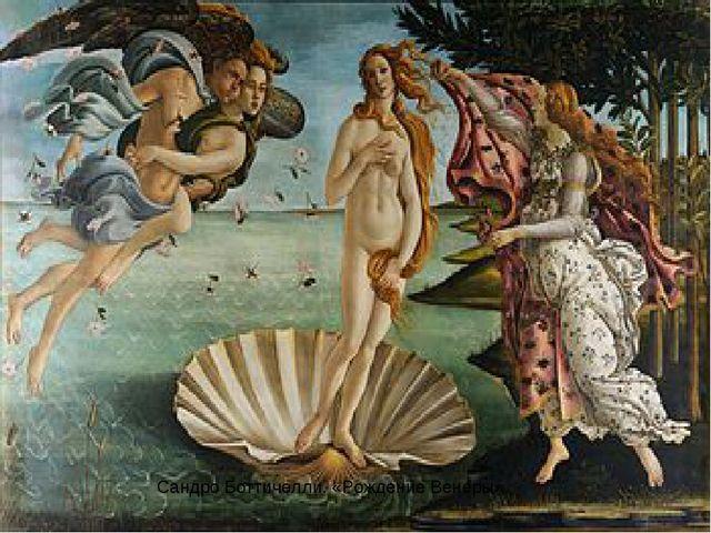 Сандро Боттичелли. «Рождение Венеры»