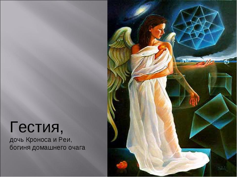 Гестия, дочь Кроноса и Реи, богиня домашнего очага