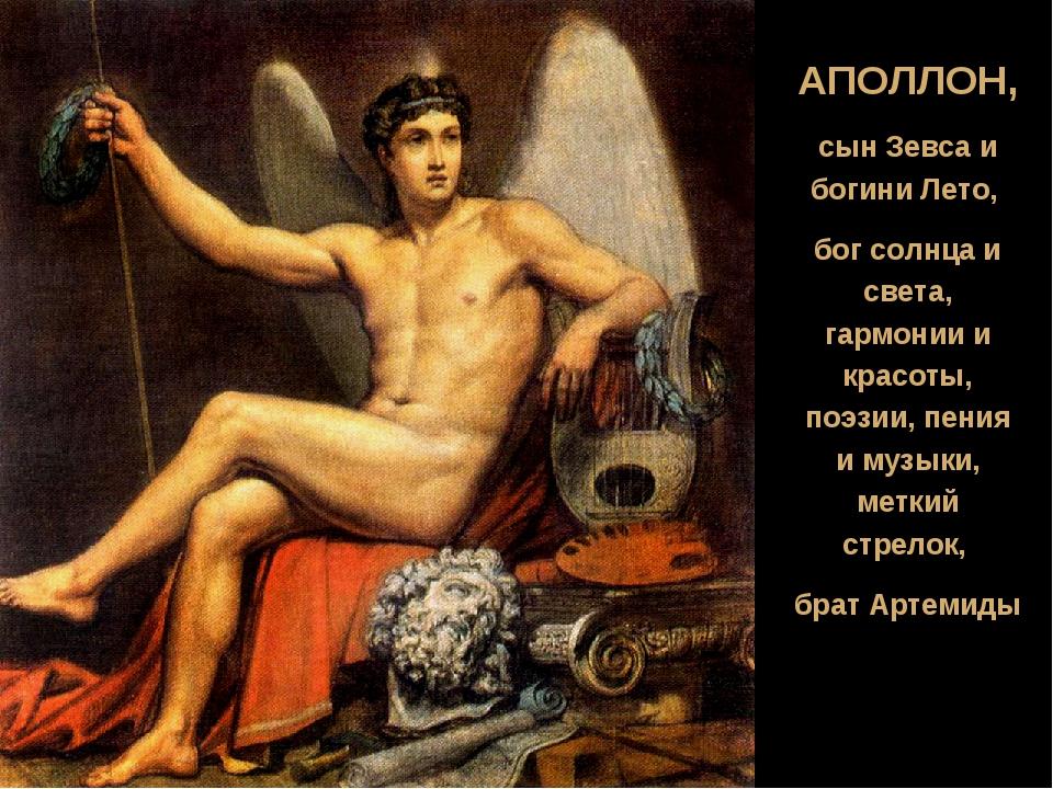 АПОЛЛОН, сын Зевса и богини Лето, бог солнца и света, гармонии и красоты, поэ...
