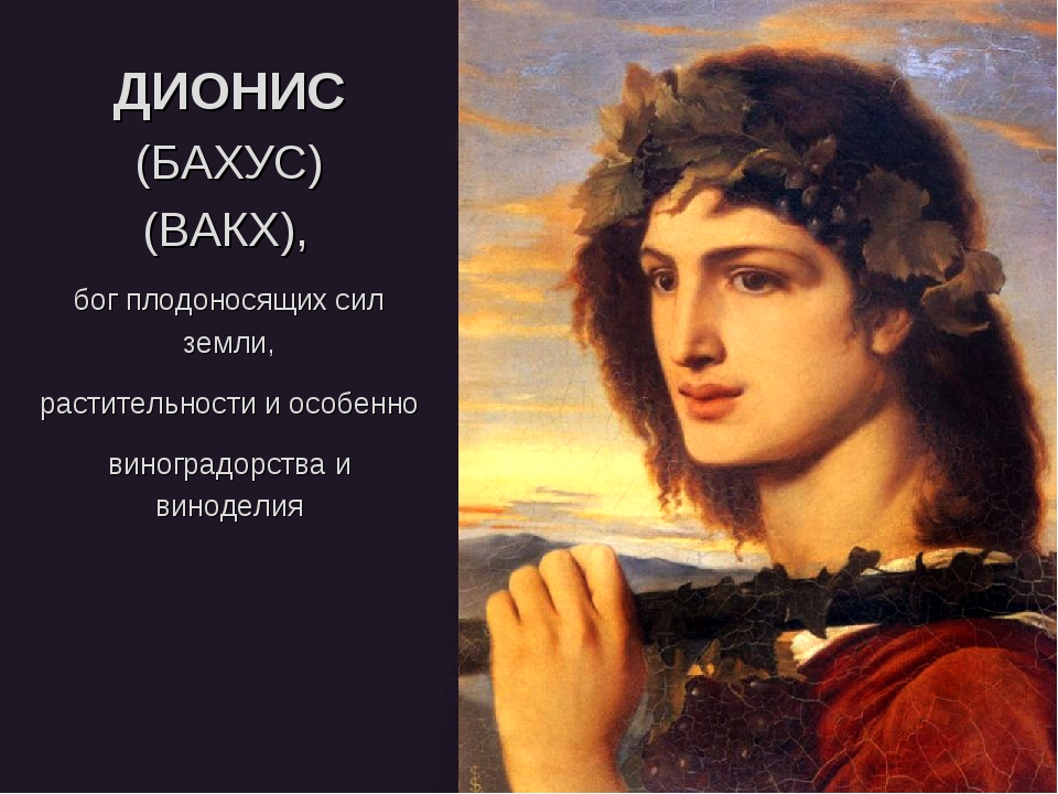 ДИОНИС (БАХУС) (ВАКХ), бог плодоносящих сил земли, растительности и особенно...