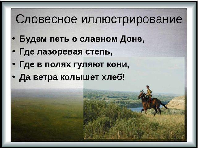 Словесное иллюстрирование Будем петь о славном Доне, Где лазоревая степь, Где...