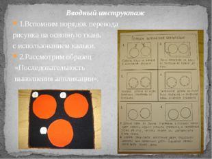 Вводный инструктаж 1.Вспомним порядок перевода рисунка на основную ткань с ис