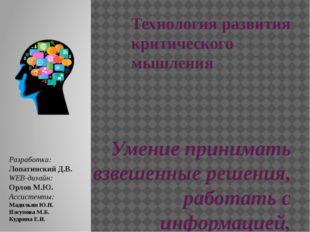 Технология развития критического мышления Умение принимать взвешенные решения