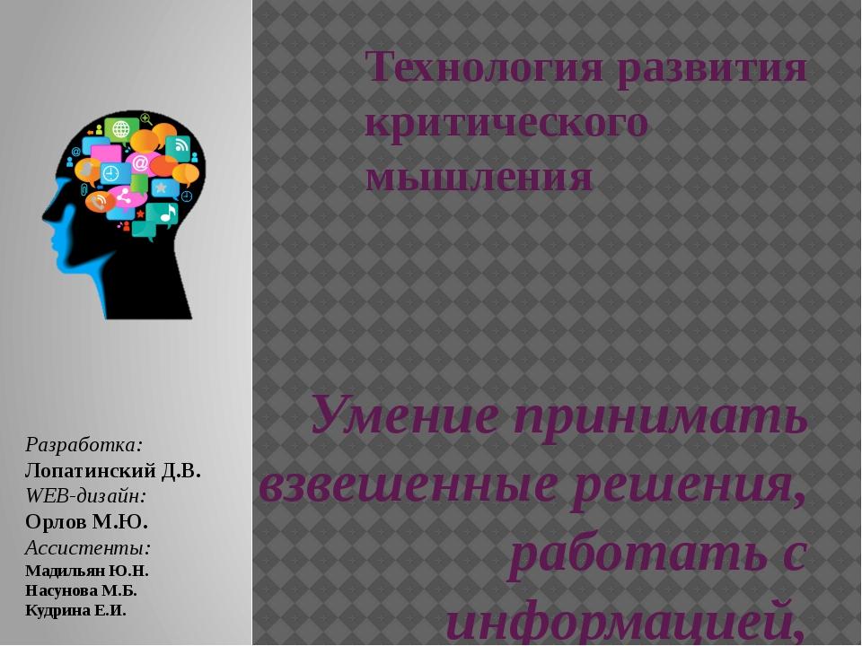 Технология развития критического мышления Умение принимать взвешенные решения...
