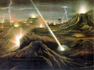 Возможно, именно так начиналась история Земли