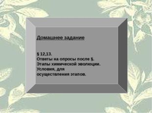 Домашнее задание § 12,13. Ответы на опросы после §. Этапы химической эволюции