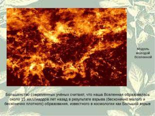 Большинство современных учёных считают, что наша Вселенная образовалась около