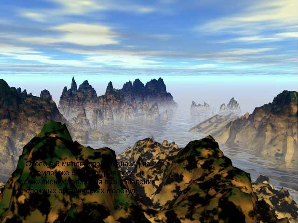 Около 4,5 миллиардов лет назад на Земле уже была жидкая вода, и сложились ус...