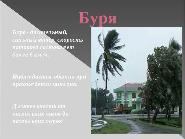 Буря Буря- длительный, сильный ветер, скорость которого составляет более 6 км...