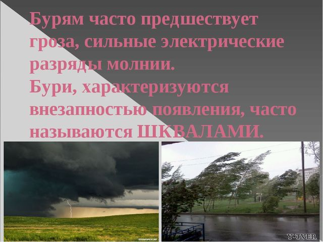 Бурям часто предшествует гроза, сильные электрические разряды молнии. Бури, х...