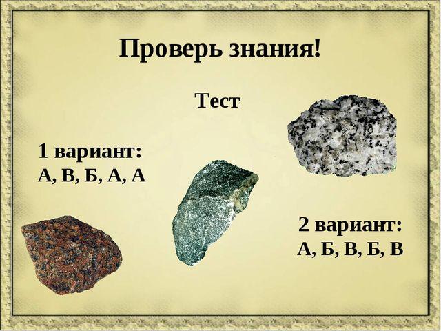 Проверь знания! Тест 1 вариант: А, В, Б, А, А 2 вариант: А, Б, В, Б, В