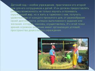 Детский сад – особое учреждение, практически это второй дом для его сотрудник