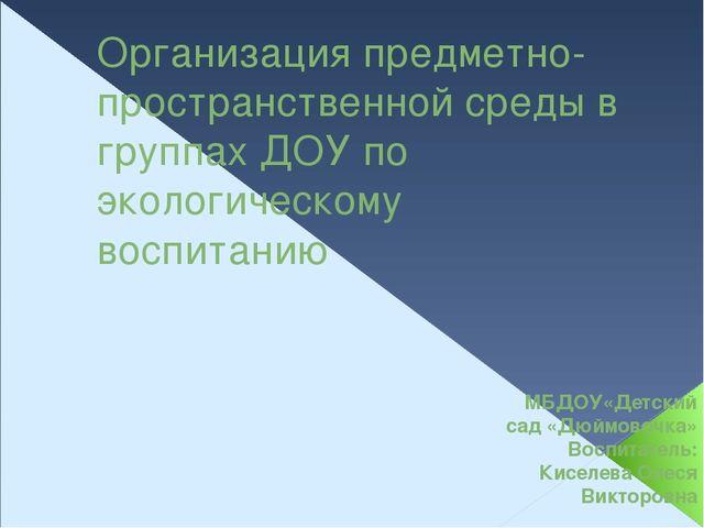 Организация предметно-пространственной среды в группах ДОУ по экологическому...