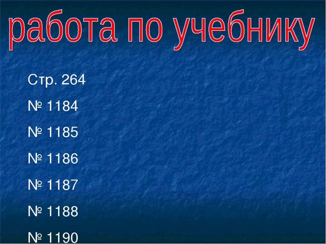 Стр. 264 № 1184 № 1185 № 1186 № 1187 № 1188 № 1190