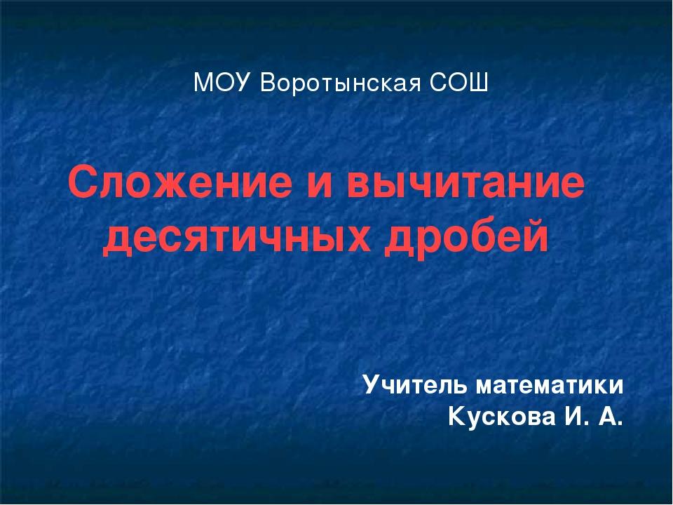 МОУ Воротынская СОШ Сложение и вычитание десятичных дробей Учитель математики...