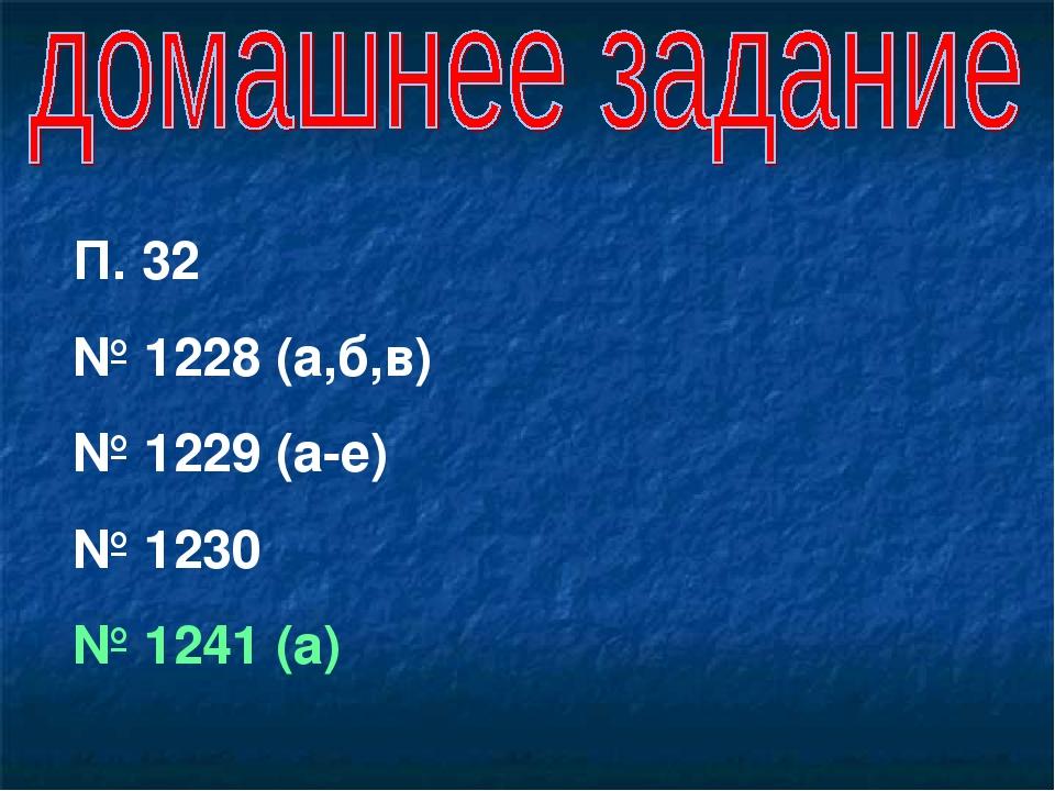 П. 32 № 1228 (а,б,в) № 1229 (а-е) № 1230 № 1241 (а)